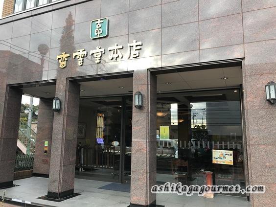 香雲堂本店八幡店の外観