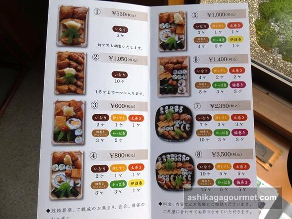 いなり寿司俵1
