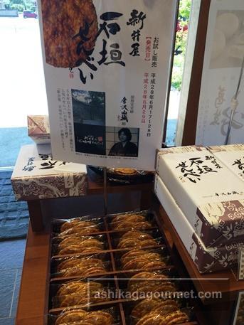 味噌まんじゅう新井屋 たぬまの社47