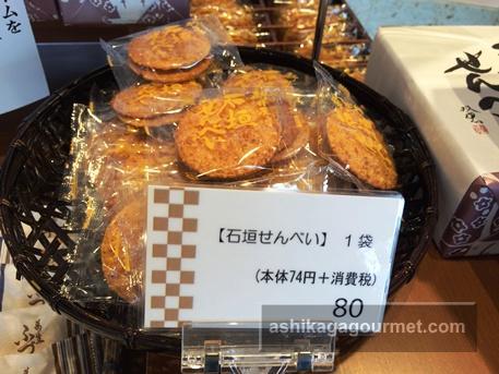 味噌まんじゅう新井屋 たぬまの社48
