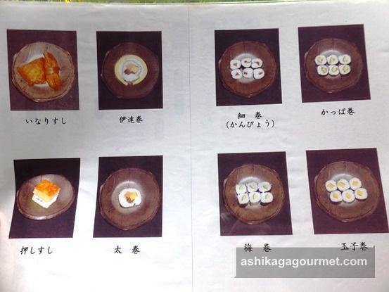 いなり寿司俵2