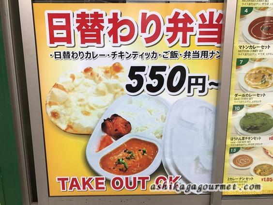 足利駅前インド料理ジャムナの日替わり弁当550円のポスター