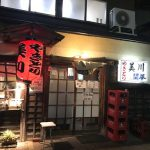 やきとり 美川 巴町店 [居酒屋/赤ちょうちん]