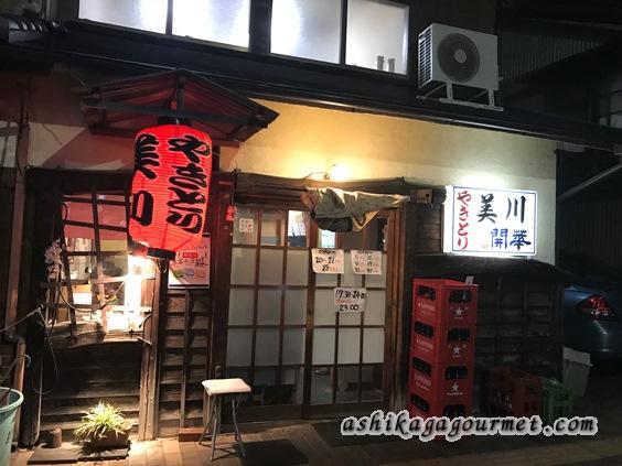 【足利】やきとり 美川 巴町店  テイクアウト営業中! [居酒屋/赤ちょうちん]