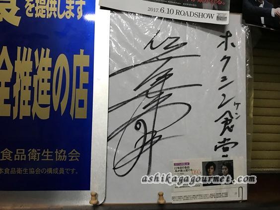 伊藤英明のサイン
