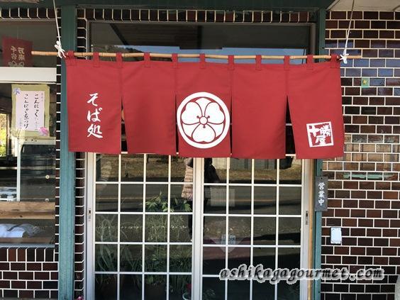 十勝屋本店の入口