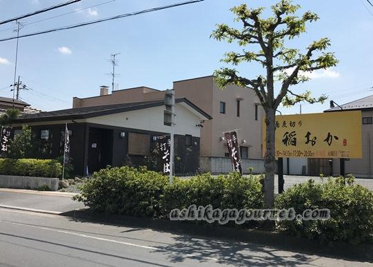 【足利】蕎麦切り 稲おか ★★★+