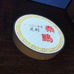 人気の中華料理店