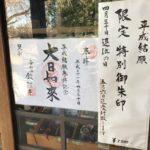 【足利】鑁阿寺&出世稲荷神社 期間限定!特別御朱印頒布