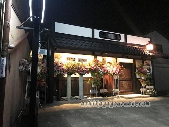 【足利】やきとり 鳥慈 リニューアルオープン!