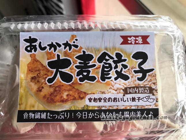 """【足利】足利産の大麦を使用した """"あしかが大麦餃子"""" 市内スーパーでも販売 ★★★"""