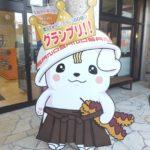 佐野市内で食べる・飲む・見る・遊ぶ ~ 佐野市のグルメ&観光スポット検索