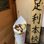 """【足利】小学校のクレープ屋さん!?  """"1年5組"""" オープン! ★★★+"""