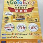 【足利】Go To Eat 栃木県食事券 参加店