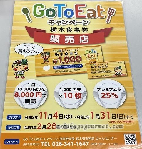 【足利】20%プレミア Go To Eat 栃木食事券 参加店 ~再販売予定