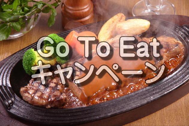 足利で Go To Eat ! ついでに佐野・太田・桐生・館林も!